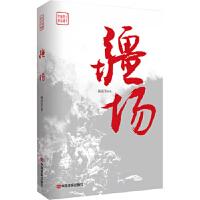 疆场 9787517125396 中国言实出版社 杨洪军