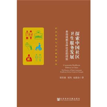 探索中国社区卫生服务发展