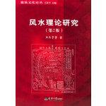 风水理论研究(第2版)/建筑文化论丛