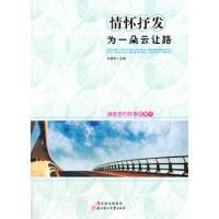 情怀抒发为一朵云让路(读者签约作家) 王国华 9787538549003 北方妇女儿童出版社