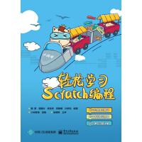 轻松学习Scratch编程 电子工业