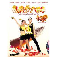 复兴梦广场舞-中国梦DVD( 货号:78858176367187)