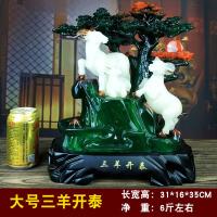 三羊开泰风水工艺品生肖羊摆件三阳开泰办公室家居客厅装饰品