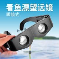 钓鱼望远镜高倍高清夜视10看漂拉近垂钓专用近视放大眼镜头戴式20