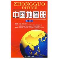 【二手书旧书9成新'】 中国地图册 湖南地图出版社 湖南地图出版社