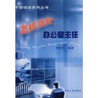 【二手书旧书95成新】怎样当好办公室主任/干部培训系列丛书,贾忠杰,中国人事出版社