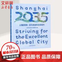 上海2035 迈向卓越的全球城市 上海科学技术出版社