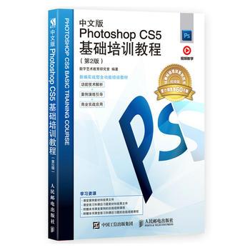 中文版Photoshop CS5基础培训教程(第2版)