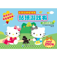 XM-24-(彩绘本)凯蒂猫拥抱快乐贴纸游戏书――开心的旅行【18#】 (日)三丽鸥股份有限公司 9787503020