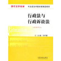 现代法学教材―行政法与行政诉讼法
