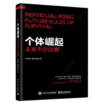 个体崛起(新作)(pdf+txt+epub+azw3+mobi电子书在线阅读下载)