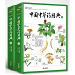 中国中草药图典
