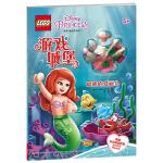 乐高迪士尼公主游戏城堡:聪明的爱丽儿(附乐高玩具)