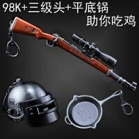 绝地求生大逃杀吃鸡游戏创意周边98k三级头盔平底锅模型钥匙扣AWM M416 SKS
