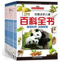 小笨熊中国少年儿童百科全书套装10册彩图注音植物世界 动物家园 生物乐园 神秘自然 先锋科技 尖端发明 宇宙探索 地球