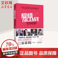 爱情保卫战 天津科学技术出版社