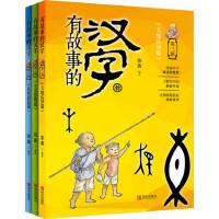 有故事的汉字(第3辑 全3册)(生活器物+从我说起+天地认知)小学生课外读物 经典故事书籍 3-6-12岁 儿童开学课
