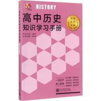 高中历史知识学习手册 吕颖华 主编;张建中 丛书主编