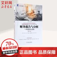 财务报告与分析:一种国际化视角(第2版) (法)丁远//埃韦尔?施托洛韦