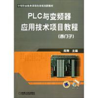 PLC与变频器应用技术项目教程-西门子 正版 段刚 9787111282594