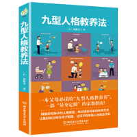 【旧书二手书8成新】九型人格教养法 [中国台湾] 胡挹芬 北京理工大学出版社 9787568218