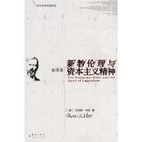新教伦理与资本主义精神 [德] 马克斯・韦伯,龙婧 群言出版社