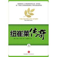 纽崔莱传奇(上) [美] 宏邦,彭嘉琪 中信出版社,中信出版集团