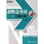 新东方 新概念英语之小题大做2(附光盘)