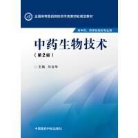 中药生物技术(第二版)(全国高等医药院校药学类第四轮规划教材)