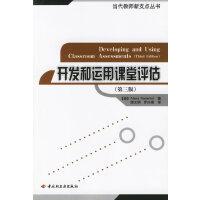 开发和运用课堂评估(第三版)――当代教师新支点丛书