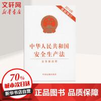 中华人民共和国安全生产法:含草案说明