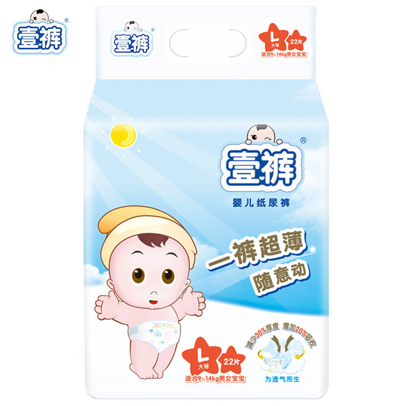 一超薄婴儿纸尿裤干爽透气初生S/M/L/XL女宝宝男夏尿不湿批发