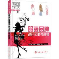 服装品牌设计运作与营销 服装品牌策划营销教程书籍 服装市场与网络营销管理书籍 服装产品策划运营知识管理书籍