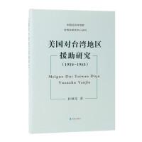 美国对台湾地区援助研究(1950-1965)