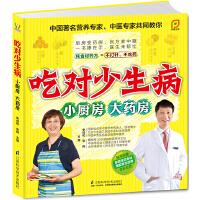 吃对少生病―小厨房.大药房(凤凰生活)纯食材药方=不打针、不吃药;中国著名营养专家、中医专家共同教你