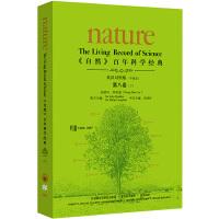 《自然百年科学经典》(英汉对照平装版)第八卷下(1993-1997)