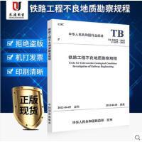 铁路工程不良地质勘察规程(TB 10027-2012)