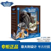 【当当自营】Dr.Steve探索挖掘-三角龙 仿真史前生物恐龙玩具