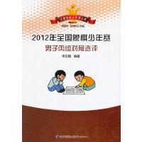 2012年全国象棋少年赛男子丙组对局选评