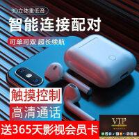 真无线运动蓝牙耳机迷你高音质入耳vivo苹果OPPO华为安卓手机通用