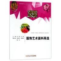 服饰艺术面料再造/刘静/卓越设计师系列规划教材 编者:刘静//刘霞