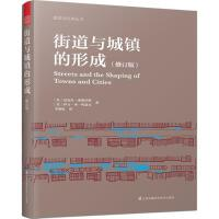 街道与城镇的形成(修订版) 江苏凤凰科学技术出版社