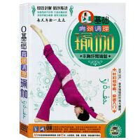 新华书店正版 瑜伽DVD 正版初级入门教程学光盘肩颈调理瑜伽健身操高清视频碟片