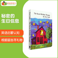 美国进口 Eric Carle 艾瑞卡尔名家作品 The Secret Birthday Message 秘密的生日信