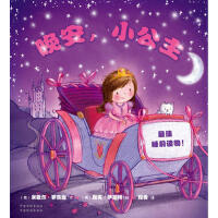 晚安 小公主 9787506675161 尼克・伊斯特 中国标准出版社