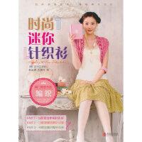 闺门雅韵书系:时尚迷你针织衫 韩国主妇生活社 青岛出版社