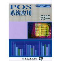 【正版�F�】�S�C送���-POS系�y��用 9787302080503 李大� 主� 清�A大�W出版社