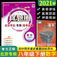 真题圈八年级下册数学 北京课改版