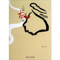 上海故事胡伟立上海书店出版社9787545807950