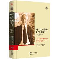 大师馆-用人生写作的J.M.库切:与时间面对面